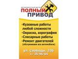 """Логотип Авторемонтный центр """"Полный привод"""""""