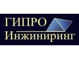 Логотип ГИПРОинжиниринг