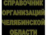 Логотип Каталог организаций Челябинской области