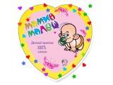 Логотип Мамин Малыш