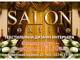 Логотип Шторы salon textile