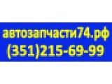 Логотип Автозапчасти74.рф