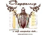 Логотип Компания «Парфюмер»