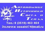 Логотип Автономные источники света и тепла, ООО