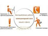 Логотип Админ, ООО, торгово-сервисная компания