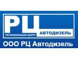 Логотип ООО РЦ Автодизель