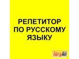Логотип Репетитор. Русский язык. Магнитогорск