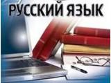 Логотип Репетитор по русскому языку-Магнитогорск