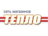 Логотип Сеть магазинов ТЕПЛО