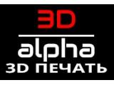 Логотип 3D печать- 3D-alpha