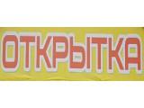 Логотип ОТКРЫТКА