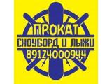 Логотип Прокат Сноуборд и лыжи